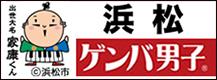 浜松市 ゲンバ男子